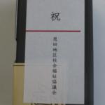 敬老該当者記念品配布のお知らせ(恩田地区社会福祉協議会)