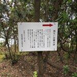 UBESHI HISTORY(西岐波編)