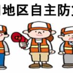 土のう作り体験(恩田地区自主防災会 総務班会議)