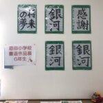 恩田小6年生の作品展示を行っています